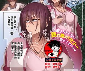 Korotsuke Tsugou no Ii Otsubone Taiiku Kyoushi COMIC ExE 18 Chinese 鬼畜王汉化组 Digital