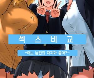 MilkyBox Qoopie Hamekurabe ~Dono Kareshi no Chinpo ga Osuki?~ - 섹스 비교 ~어느 남친의 자지가 좋아?~..