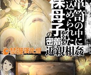 Junk Center Kameyoko Bldg Seieki Mamire no Tansu no Naka ni Tojikomerareta Zenra Oyako no Nurunuru Micchaku..