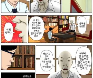 Minazuki Mikka Sa.Ki.Ko.Sa.Re 1 ~MenHeal Seito Hen~ - 사.키.코.사.레 ~정신나간 학생 편~ Korean - part 2