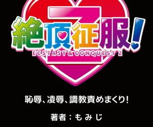 Momiji Seikan Sousa de Hamehame Harem! 〜Zenshin ga Kurikuri Mitai nanoo! 4-5 Digital - part 2