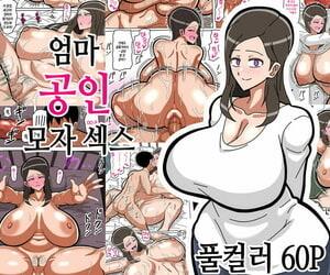 18master Okaa-san Kounin Boshi Sex - 엄마 공인 모자 섹스 Korean